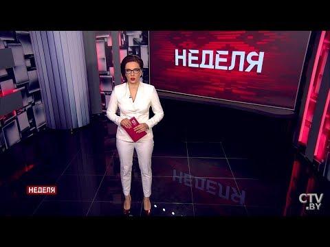 Самое важное за неделю. Новости Беларуси. 5 мая 2019 года. Главное