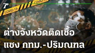 ต่างจังหวัดติดเซื้อพุ่งแซงกทม.-ปริมณฑล : ขีดเส้นใต้เมืองไทย | 27-07-64 | ข่าวเที่ยงไทยรัฐ