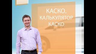 видео Калькулятор КАСКО для такси