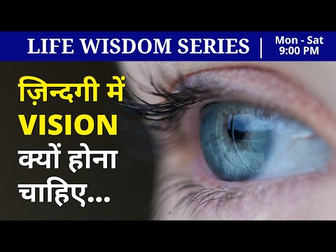 have-a-vision-in-life-|-life-wisdom-motivation-|-ved-[in-hindi]
