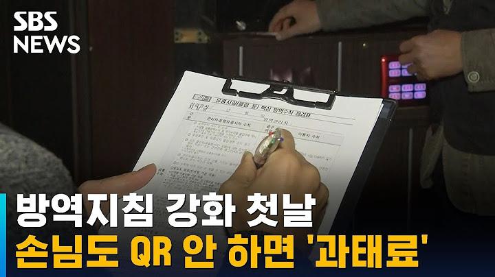 유흥시설, 손님도 QR 체크 안 하면 '과태료' / SBS
