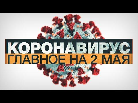Коронавирус в России и в мире: главные новости о распространении COVID-19 к 2 мая