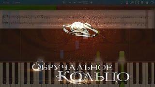 """Евгения Чиркова - Лети (из сериала """"Обручальное кольцо"""") (на пианино Synthesia cover) Ноты и MIDI"""