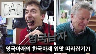English Gentleman tries Korean FERMENTED STINGRAY!?!