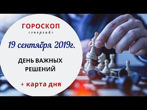 День важных решений | Гороскоп | 19 сентября 2019 (Чт)