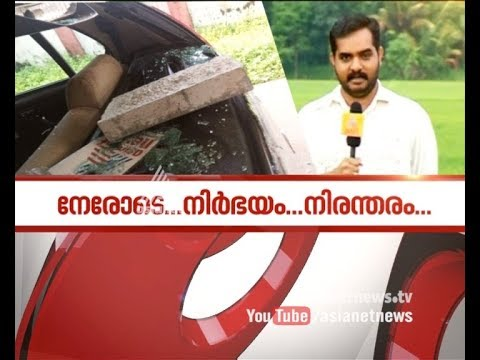 Asianet News channel's office attacked in Alappuzha | Asianet News hour 21 Sep 2017