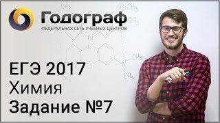 ЕГЭ по химии 2017. Задание №7.