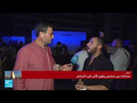 مناوشات وصدامات بين متظاهرين وقوى الأمن في بيروت