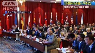 接触かなわず・・・北朝鮮、国際会議への出席取りやめ(19/06/05)