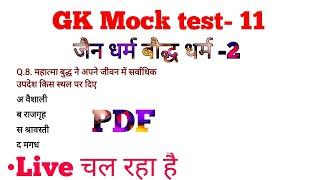 GK mock test-11 // जैन धर्म और बोद्ध धर्म // railway // Rajasthan police // LDC exam gk //