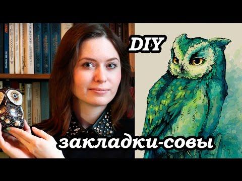 DIY Делаем книжные закладки  2 || Магнитные СОВЫ