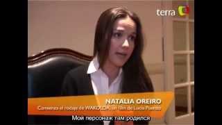 Наталия Орейро о фильме
