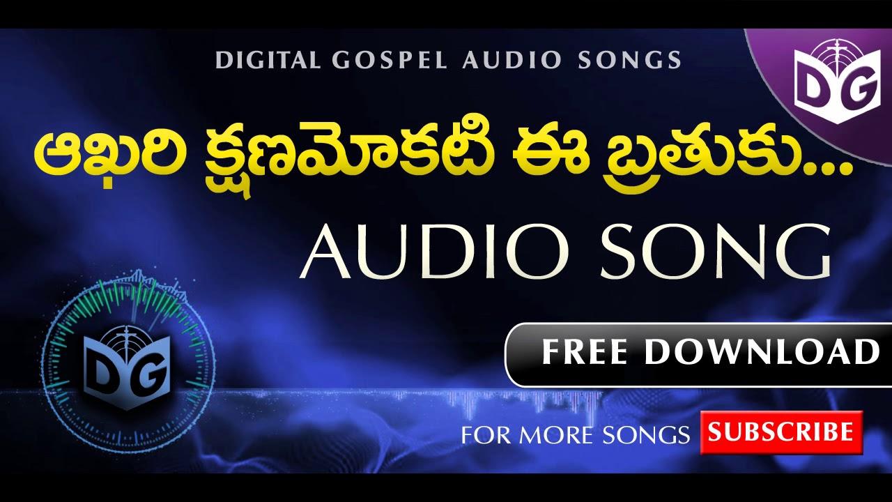 Akari kshanamokati Audio Song || Telugu Christian Audio Songs || Digital Gospel #1