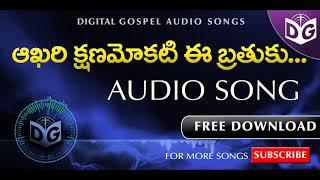 Akari kshanamokati Audio Song    Telugu Christian Audio Songs    Digital Gospel