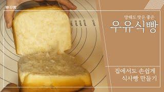 [홈베이킹] 초보도 할 수 있다 망해도 맛있는 우유식빵…