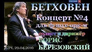 Борис Березовский ф но и дир НФОР 4 й концерт Л ван Бетховена КЗЧ 29 04 2016