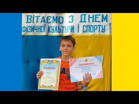 День физической культуры и спорта 2019 в г. Нетешине