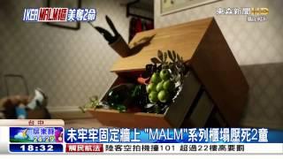 [東森新聞HD]櫃沒固定牆上! 美2童遭IKEA抽屜櫃壓死