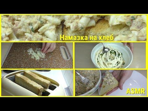 Быстрая намазка на хлеб//Закусочные бутерброды с тунцом//Пошаговый рецепт закуски//ASMR
