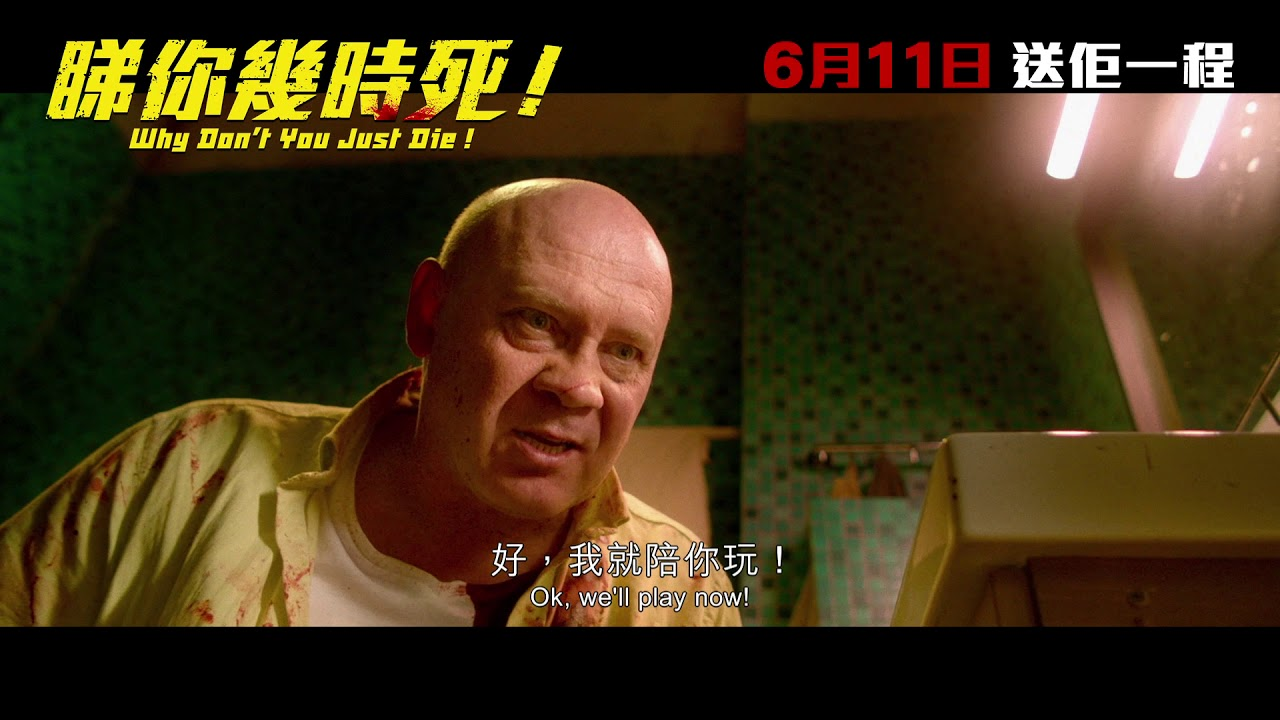 《睇你幾時死! 》電影預告 (III級版本) Why Don't You Just Die! Trailer (Category III)