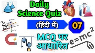 Science Quiz (सामान्य विज्ञान क्विज) In Hindi |gs questions | general Science Quiz in hindi |