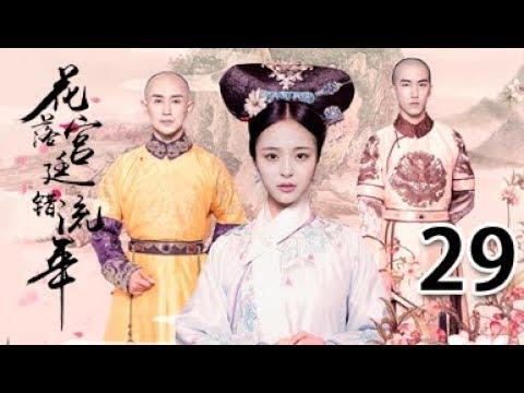 花落宫廷错流年 29丨Love In The Imperial Palace 29(主演:赵滨,李莎旻子,廖彦龙,郑晓东)【未删减版】