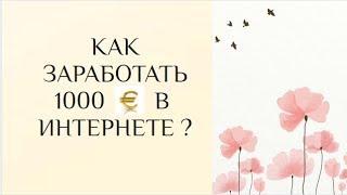 Как заработать 1000 евро в интернете?