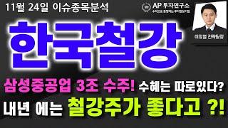 한국철강(104700) - 삼성중공업 3조 수주! 수혜…