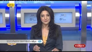 Δελτίο ειδήσεων ΕΡΤ 22/04/2015