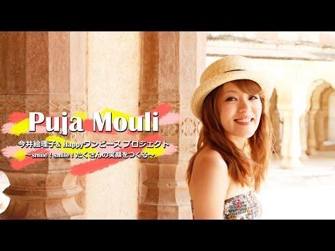 今井絵理子 Puja Mouli (プジャ・モーリ)