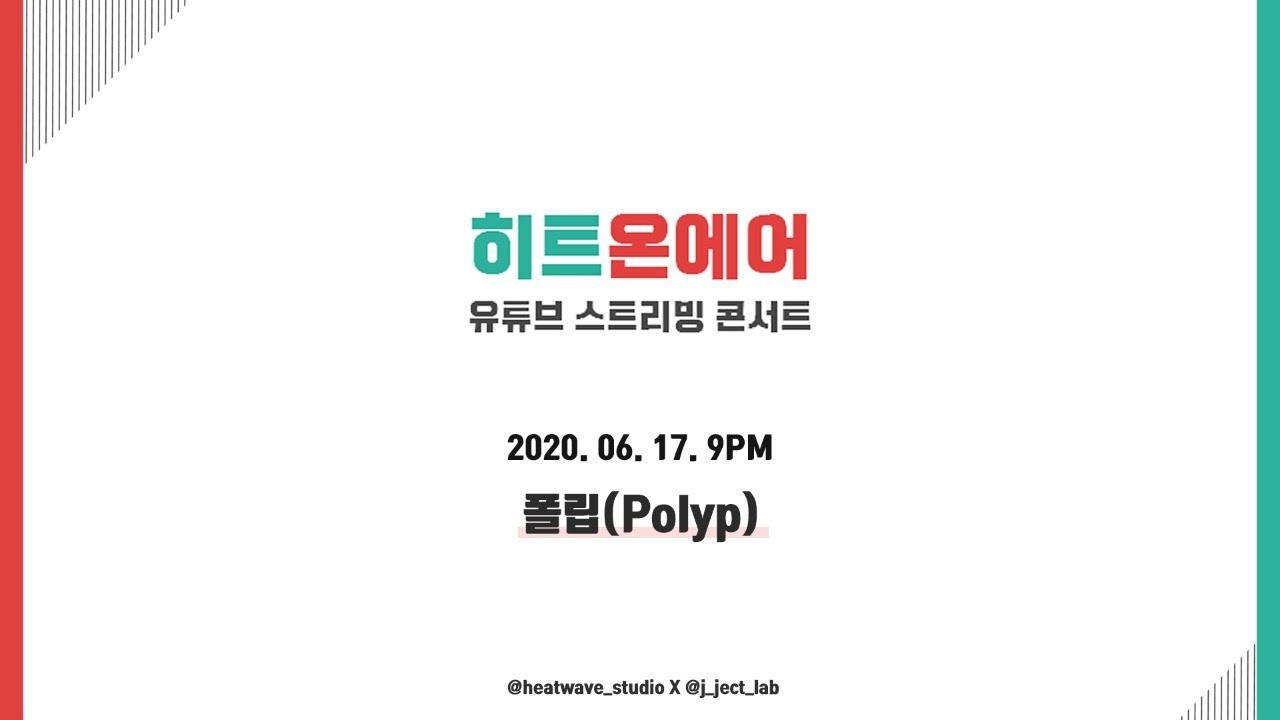 [Heat On Air]  폴립 Polyp Streaming Concert :D