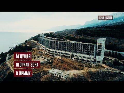Будущая игорная зона в Крыму