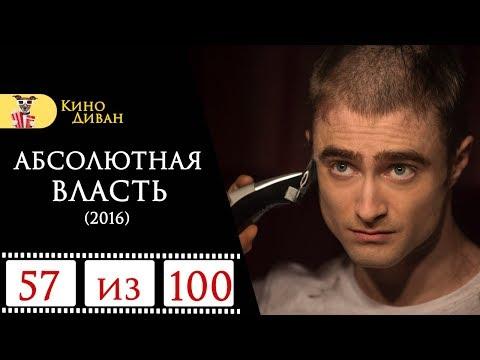 Абсолютная власть (2016) / Кино Диван - отзыв /
