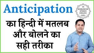 Anticipation meaning in Hindi | Anticipation का हिंदी में अर्थ | explained Anticipation in Hindi