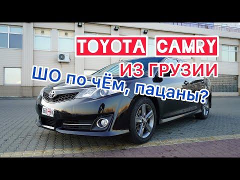Обзор Toyota Camry SE 2012 из Грузии с Rezar Group