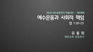 제2회 예수운동 학술대회 - 개회예배