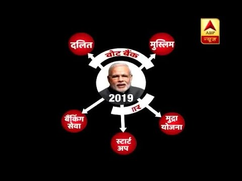 Master Stroke: PM Narendra Modi gives hint on 2019 Elections, know who all can be his vote bank Mp3