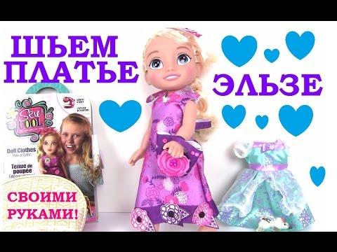 Игры для Девочек. Принцессы Диснея. Одежда для Куклы Эльза. ШЬЕМ ПЛАТЬЕ Sew Cool! Видео для Детей