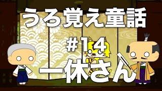 English follows Japanese 「一休さんってどんな話?」 と思い返した時...