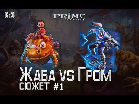 видео: prime world [36x36] [Жаба vs Гром]