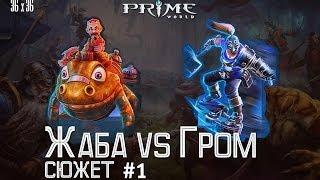 Prime World [36x36] [Жаба vs Гром]