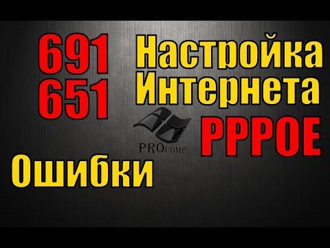настройка интернета PPPoE \\ PROcomp
