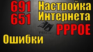 настройка PPPoE в Windows 7