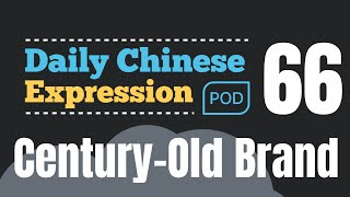 How to say ' century-old brand ' in Mandarin Chinese?「老字号」Daily Chinese Expression #66 大鹏说中文