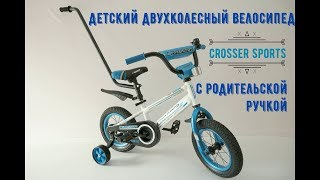 Двухколесный велосипед с родительской ручкой Crosser Sports РУ 12 дюймов Видео обзор