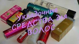 видео 15 лучших средств для укладки волос