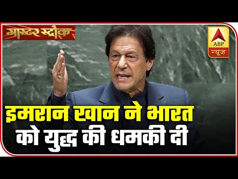 Imran Khan Threatens Of War From The Stage Of UNGA | Master Stroke | ABP News