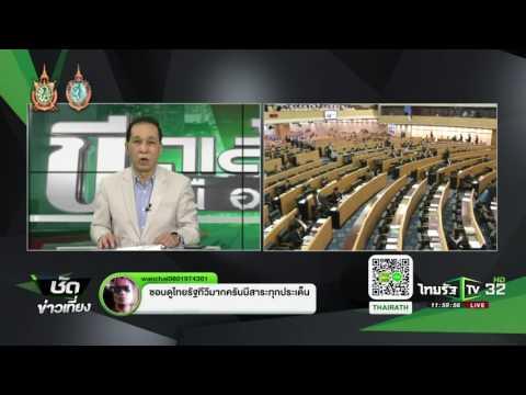ย้อนหลัง ขีดเส้นใต้เมืองไทย : สนช.ชงส.ว.เสนอชื่อนายกฯได้   22-08-59   ชัดข่าวเที่ยง   ThairathTV