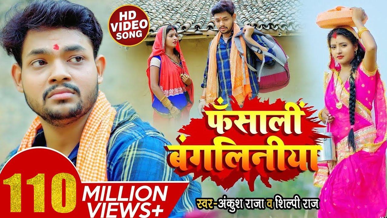 #VIDEO   फंसाली बंगलिनिया - #Ankush Raja, #Shilpi Raj - Fansali Bangliniya - Bhojpuri Hit Song 2021