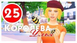 КОРОЛЕВА УЛЬЯ #25 / Challenge / The Sims 4